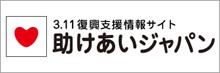 助け合いジャパン